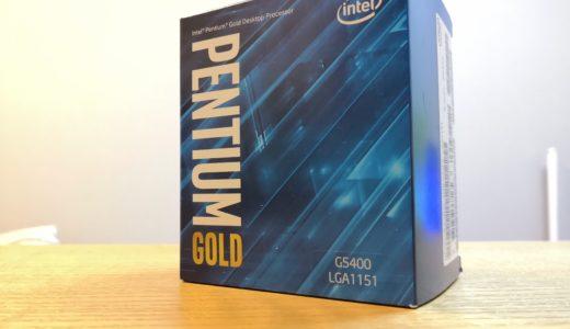 Pentium Gold G5400もコスパ最強なのか?性能をベンチマーク!