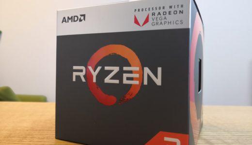 Ryzen3 2200Gをベンチマーク!性能は?コスパは?