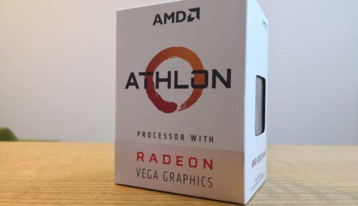 Athlon 200GEをベンチマーク!安いけど使い物になるのか!?