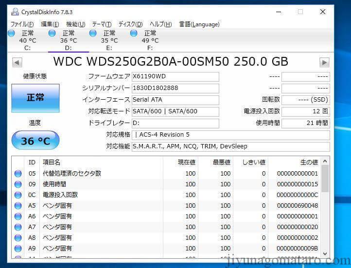 内蔵SSDの定常時温度