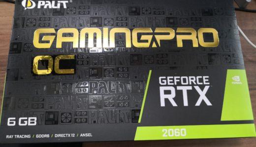 RTX2060の性能はいかほどか!?ゲーム、消費電力を検証!