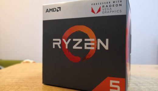 Ryzen5 2400Gをベンチマーク!グラボ無しでどこまでゲームはできる?