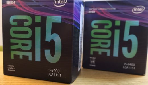 Corei5 9400Fはコスパ最強!?性能検証、Corei5 8400との差は?