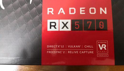 【2019年下半期】RX570のゲーム性能レビュー!GTX1060、1050tiに勝てるか?