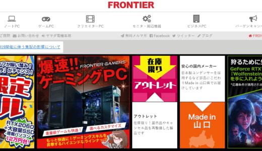 【2021年】FRONTIER(フロンティア)の予算・目的別BTOパソコンのおすすめ!