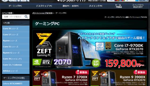 【2019年】SEVEN(セブン)の予算・目的別BTOパソコンのおすすめ!