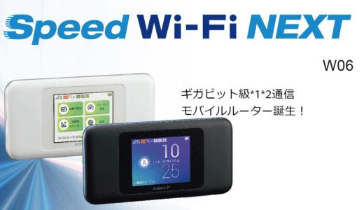 Speed Wi-Fi NEXT W06の特徴とは?他の機種と何が違うのか解説!