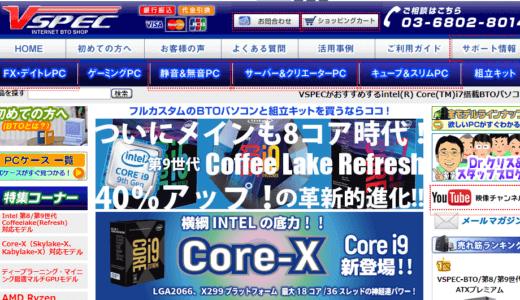 【2019年】VSPECの予算・目的別BTOパソコンのおすすめ!
