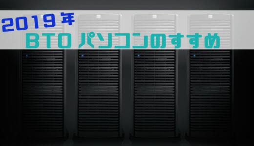 2019年8月!おすすめなBTOパソコンメーカーと予算・目的での選び方