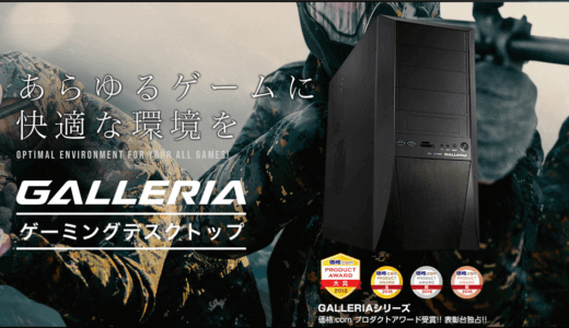 【2020年】ドスパラの予算・目的別BTOパソコンのおすすめ!