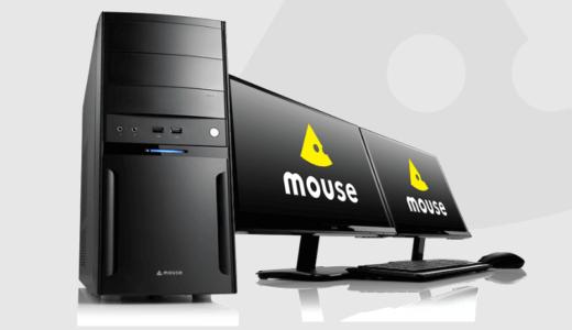 【2019年】マウスコンピューターの予算・目的別BTOパソコンのおすすめ!