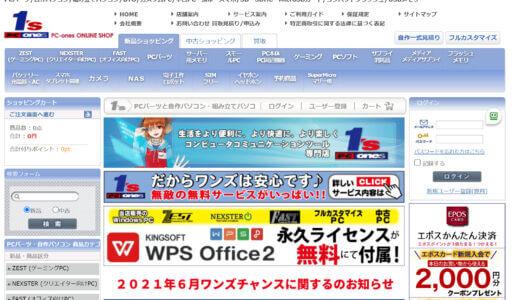【2021年】PCワンズの予算・目的別BTOパソコンのおすすめ!