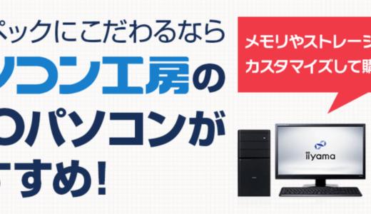 【2020年】パソコン工房の予算・目的別BTOパソコンのおすすめ!