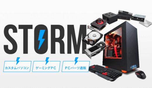 【2019年】ストーム(STORM)の予算・目的別BTOパソコンのおすすめ!