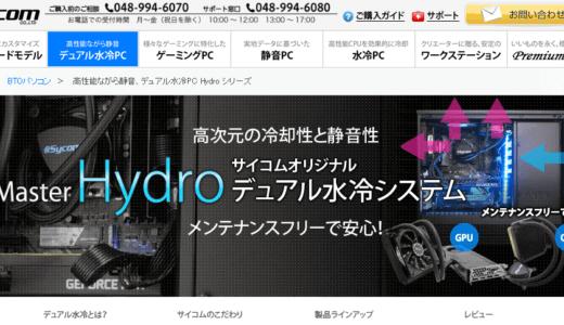 【2021年】サイコム(Sycom)の予算・目的別BTOパソコンのおすすめ!