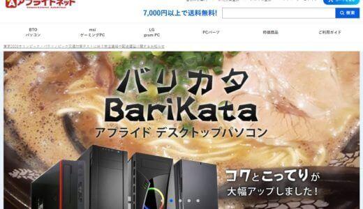 【2019年】アプライドネットの予算・目的別BTOパソコンのおすすめ!
