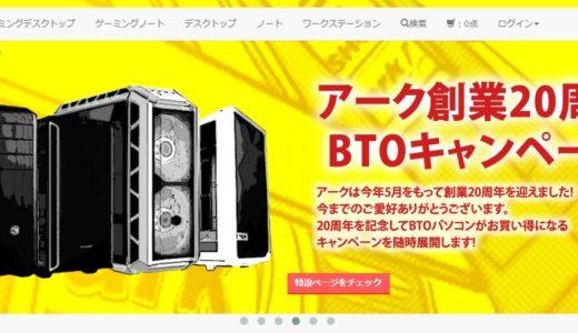 【2020年】アーク(ark)の予算・目的別BTOパソコンのおすすめ!