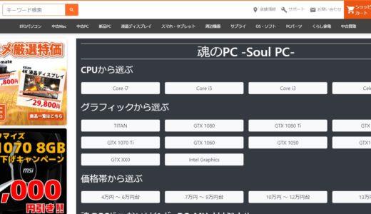 【2021年】DO-MUの予算・目的別BTOパソコンのおすすめ!