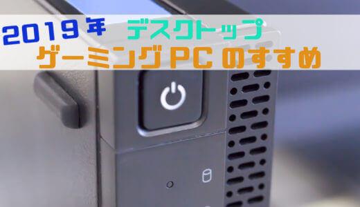 【2019年9月】目的・予算でおすすめなデスクトップゲーミングPC!