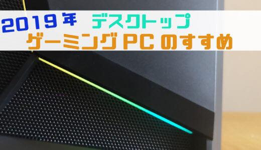 【2019年12月】予算別!デスクトップゲーミングPCのおすすめは?