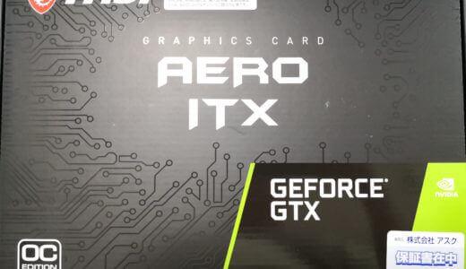 2020年上半期☆GTX1650の性能をベンチマーク!最新ゲームでもOK?