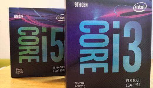 【2020年上半期】Corei3 9100Fの性能ベンチマーク!Intel最強のコスパか!?