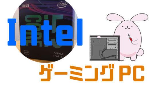 【2020年4月】Intel搭載のBTOゲーミングPCでおすすめ5選