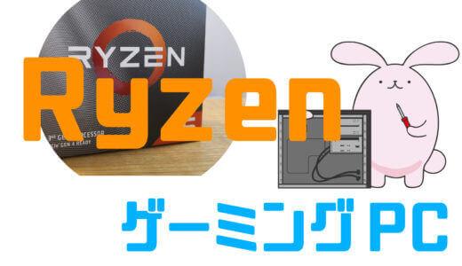 【2020年9月】Ryzen搭載のBTOゲーミングPCでおすすめ7選