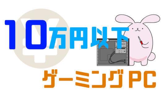 【2021年1月】10万円以下のゲーミングPCおすすめは?