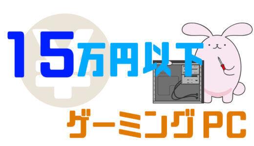 【2021年3月】15万円以下のゲーミングPCおすすめは?
