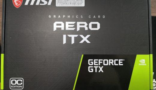 2019☆GTX1650SUPERの性能をベンチマーク!GTX1650とも比較