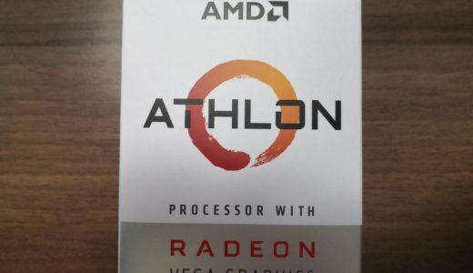 Athlon 3000Gをベンチマーク!正式なOC対応の実力とは?