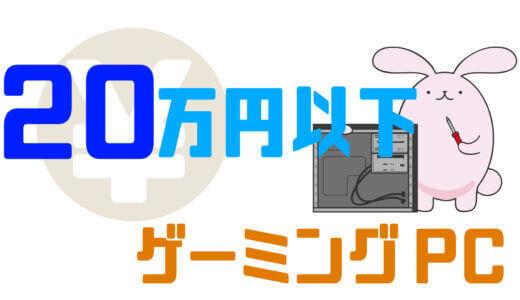【2021年1月】20万円以下のゲーミングPCおすすめは?