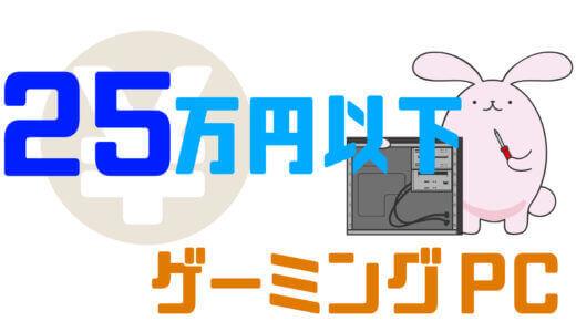 【2021年5月】25万円以下のゲーミングPCおすすめは?