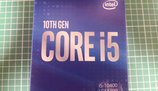 【2021年上半期】Core i5 10400を性能比較!ゲーム・動画編集は?