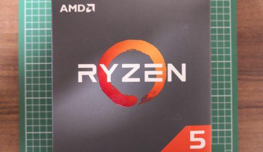 【2020年上半期】Ryzen 5 1600AFを性能比較!ゲーム・動画編集は?