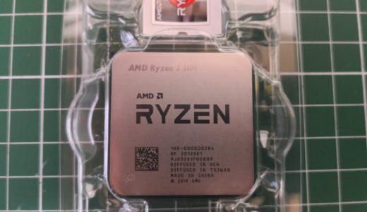 【2020年下半期】Ryzen 3 3100を性能比較!ゲーム・動画編集は?