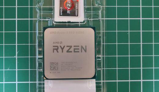 【2020年下半期】Ryzen 5 PRO 4650Gの性能は?ゲーム・動画編集は?