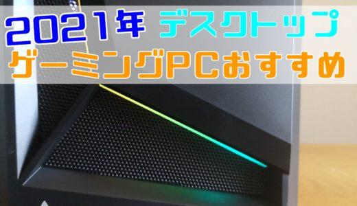 【2021年4月】予算別ゲーミングPC(デスクトップ)のおすすめ