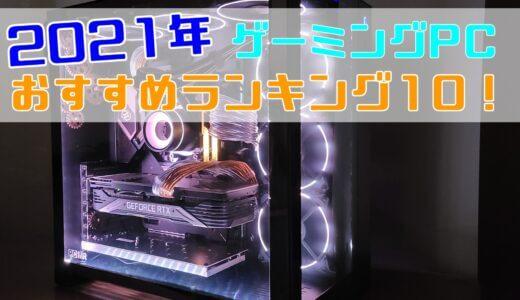 【2021年3月】コスパ高い!ゲーミングPCおすすめランキング10