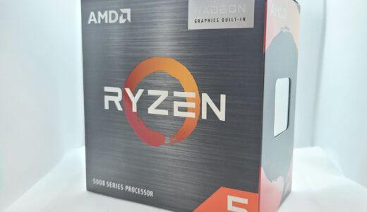 Ryzen5 5600Gの性能ベンチマーク!ゲーム・動画編集は?