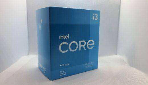 Core i3 10105Fを性能レビュー!ゲームのベンチマーク比較