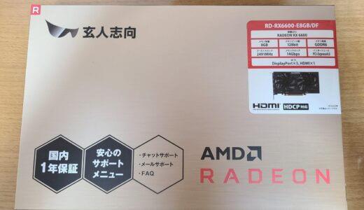 RX6600のゲーム性能をベンチマーク!レジ袋よりSDGsだ!